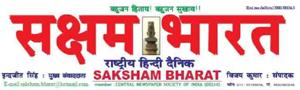 Saksham Bharat.net